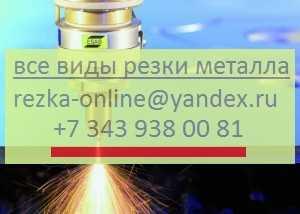 Лазерная резка металла в Москве