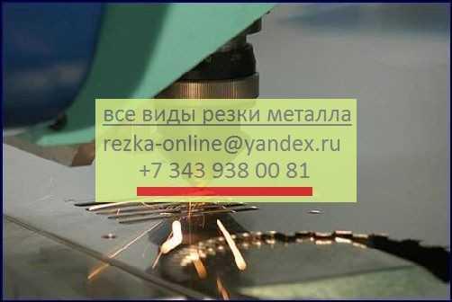 Лазерная резка металла Санкт-Петербург